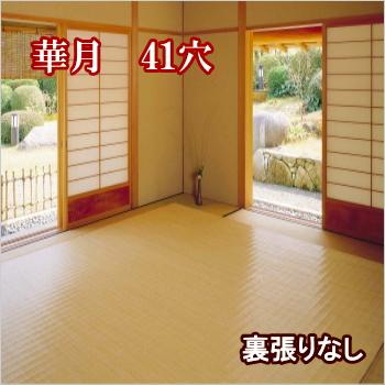 籐敷物 籐カーペット 最高級 天然素材 華月41穴(裏貼なし) 江戸間8帖 352cmX352cm