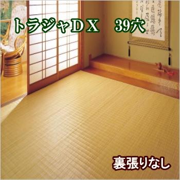 籐敷物 籐カーペット 高級 天然素材 トラジャ39穴 DX(裏貼なし) ラグサイズ 200cmX200cm