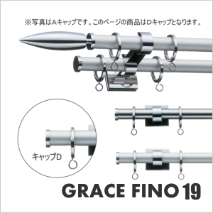 カーテンレール ダブル TOSO グレイスフィーノ19 3.1m ダブルDセット