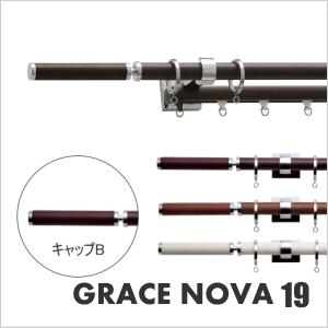 カーテンレール ダブル TOSO グレイスノーヴァ19 2.1m ネクスティダブルBセット