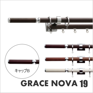 カーテンレール ダブル TOSO グレイスノーヴァ19 3.1m ネクスティダブルBセット