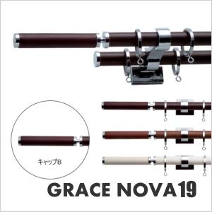 カーテンレール ダブル TOSO グレイスノーヴァ19 3.1m ダブルBセット