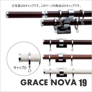 カーテンレール ポールダブル TOSO グレイスノーヴァ19 3.1m ダブルDセット(レール1.55mX2本)