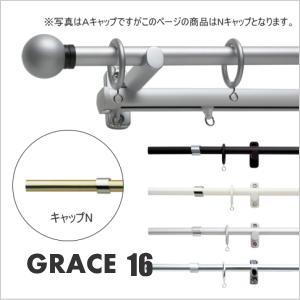 カーテンレール ダブル TOSO グレイス16 1.2m ネクスティダブルNセット