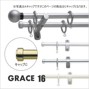 カーテンレール ダブル TOSO グレイス16 1.2m ダブルCセット