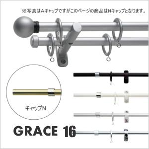 カーテンレール ダブル TOSO グレイス16 2.1m ダブルNセット