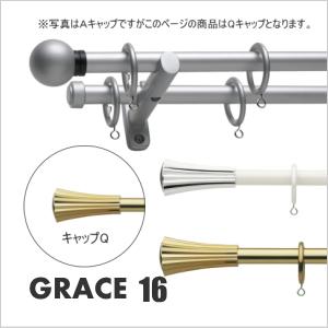 カーテンレール ダブル TOSO グレイス16 2.1m ダブルQセット