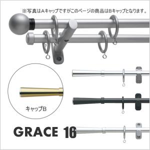 カーテンレール ダブル TOSO グレイス16 3.1m ダブルBセット