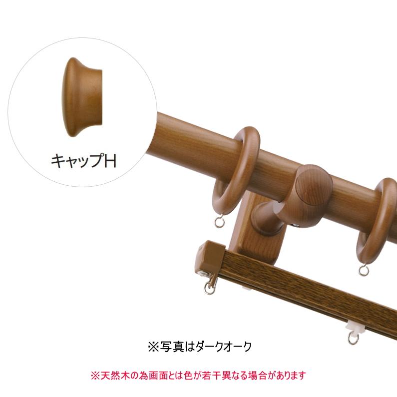カーテンレール ダブル TOSO ラグレス33 2.1m エリートダブルHセット(アンティークホワイト)