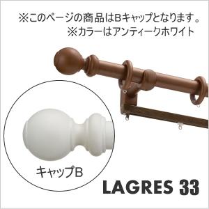カーテンレール ダブル TOSO ラグレス33 3.1m エリートダブルBセット(アンティークホワイト)