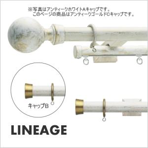カーテンレール ダブル TOSO リネージュ 2.1m ダブルCセット(アンティークゴールド)