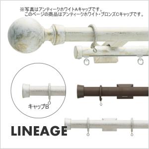 カーテンレール ダブル TOSO リネージュ 3.1m ダブルCセット(アンティークホワイト)