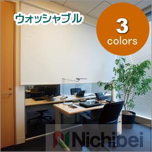 ロールスクリーン オーダー ニチベイ ソフィ サージュ ウォッシャブル N6566~N6568 幅201~240X高さ251~300cm