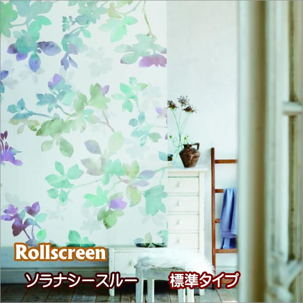 ロールスクリーン ニチベイ ソフィ トレンドコレクション ソラナ(シースルー) TN115~TN116 標準タイプ 幅90~120cmX高さ251~300cmまで