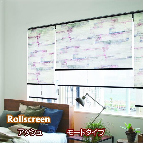 ロールスクリーン ニチベイ ソフィ トレンドコレクション アシェ TN121 モードタイプ 幅161~200cmX高さ201~240cmまで