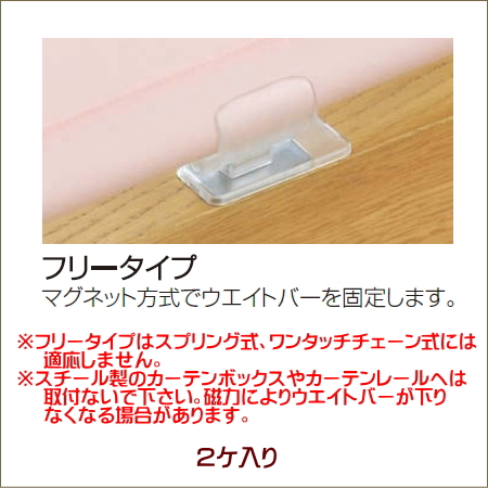 40%OFFロールスクリーンと同梱は送料無料 ランキングTOP5 ロールスクリーン ニチベイ ソフィ用 フリータイプ ウエイトバーキャッチャー 2ヶ入り 日本メーカー新品