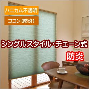 ハニカムスクリーン 防炎 ニチベイ ココン シングルスタイル(チェーン式) 幅201~240cmX高さ30~60cmまで