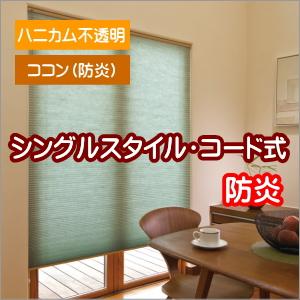 ハニカムスクリーン 防炎 ニチベイ ココン シングルスタイル(コード式) 幅121~160cmX高さ141~180cmまで