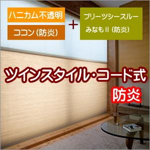 ハニカムスクリーン 防炎 ニチベイ ココン ツインスタイル(コード式) 幅81~120cmX高さ61~100cmまで
