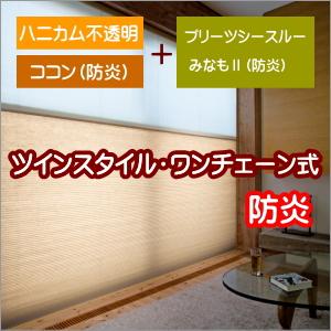 ハニカムスクリーン 防炎 ニチベイ ココン ツインスタイル(ワンチェーン式) 幅81~120cmX高さ61~100cmまで