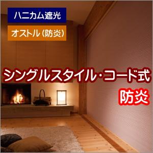 ハニカムスクリーン 防炎 ニチベイ オストル シングルスタイル(コード式) 幅81~120cmX高さ221~250cmまで