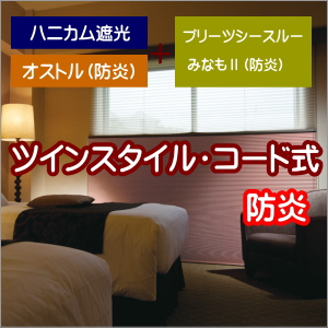 ハニカムスクリーン 防炎 ニチベイ オストル ツインスタイル(コード式) 幅25~80cmX高さ221~250cmまで