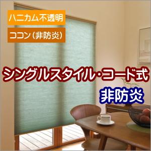 ハニカムスクリーン 非防炎 ニチベイ ココン シングルスタイル(コード式) 幅81~120cmX高さ221~250cmまで