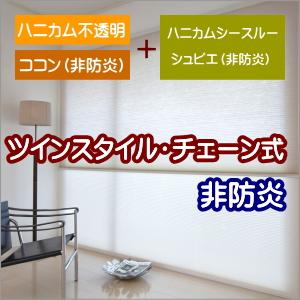 ハニカムスクリーン 非防炎 ニチベイ ココン ツインスタイル(チェーン式) 幅121~160cmX高さ30~60cmまで