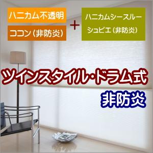 ハニカムスクリーン 非防炎 ニチベイ ココン ツインスタイル(ドラム式) 幅81~120cmX高さ61~100cmまで