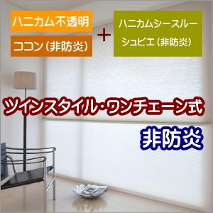ハニカムスクリーン 非防炎 ニチベイ ココン ツインスタイル(ワンチェーン式) 幅60~80cmX高さ261~300cmまで
