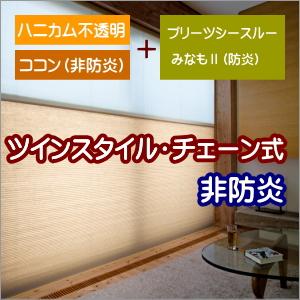 ハニカムスクリーン 非防炎 ニチベイ ココン ツインスタイル(チェーン式) 幅81~120cmX高さ181~220cmまで