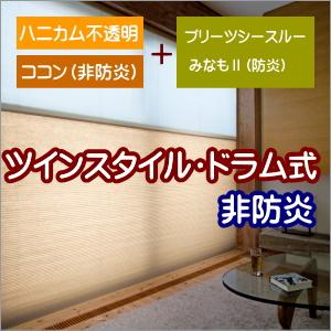 ハニカムスクリーン 非防炎 ニチベイ ココン ツインスタイル(ドラム式) 幅121~160cmX高さ30~60cmまで