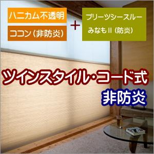 ハニカムスクリーン 非防炎 ニチベイ ココン ツインスタイル(コード式) 幅81~120cmX高さ221~250cmまで