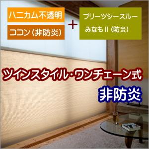 ハニカムスクリーン 非防炎 ニチベイ ココン ツインスタイル(ワンチェーン式) 幅201~240cmX高さ30~60cmまで