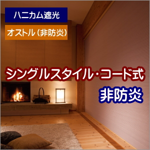 ハニカムスクリーン 非防炎 ニチベイ オストル シングルスタイル(コード式) 幅15~80cmX高さ101~140cmまで
