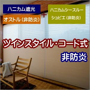 ハニカムスクリーン 非防炎 ニチベイ オストル ツインスタイル(コード式) 幅161~200cmX高さ101~140cmまで