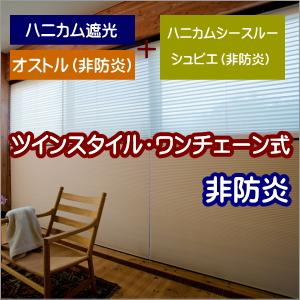 ハニカムスクリーン 非防炎 ニチベイ オストル ツインスタイル(ワンチェーン式) 幅281~300cmX高さ30~60cmまで