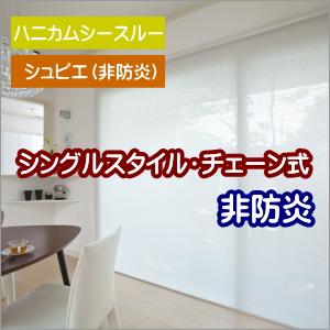 ハニカムスクリーン 非防炎 ニチベイ シュピエ シングルスタイル(チェーン式) 幅50~80cmX高さ181~220cmまで