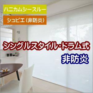 ハニカムスクリーン 非防炎 ニチベイ シュピエ シングルスタイル(ドラム式) 幅30~80cmX高さ141~180cmまで