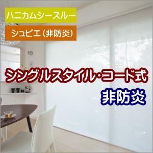 ハニカムスクリーン 非防炎 ニチベイ シュピエ シングルスタイル(コード式) 幅121~160cmX高さ30~60cmまで