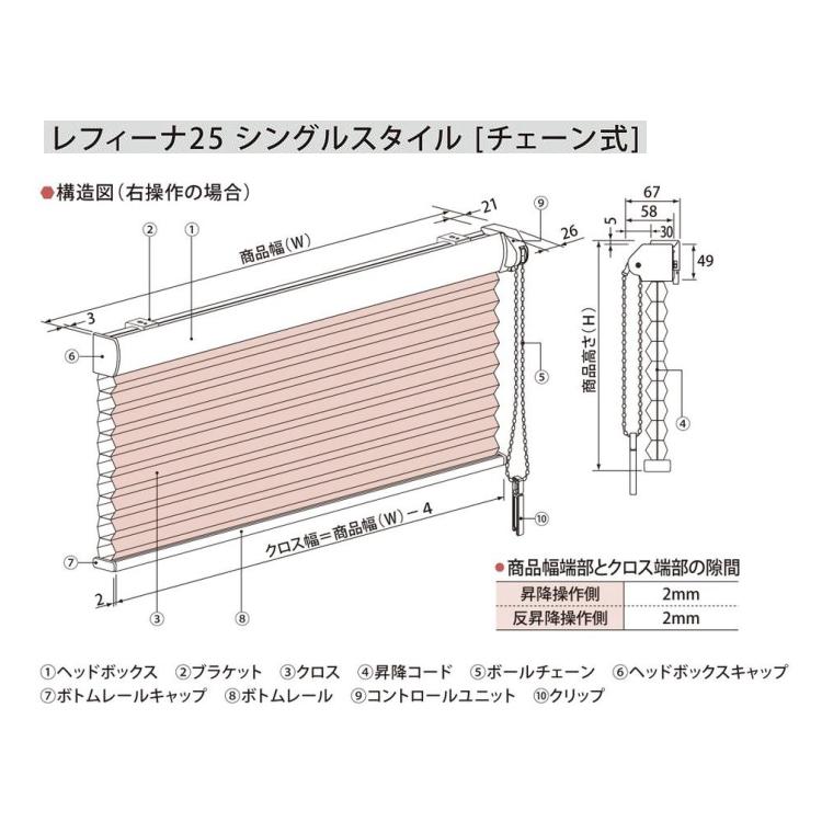 ハニカムスクリーン ニチベイ レフィーナ25・45 ココン 防炎 H2001~H2008 シングルスタイル チェーン式 幅280.5~300cmX高さ61~100cmまで