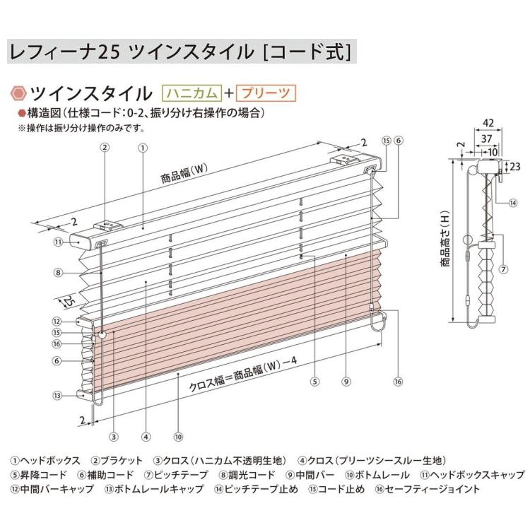 ニチベイ レフィーナ 45%OFF 送料無料 新色追加して再販 離島除く ハニカムスクリーン レフィーナ25 遮光 防炎 オストル 幅80.5~120cmX高さ181~220cmまで H2009~H2016 コード式 ツインスタイル 宅送