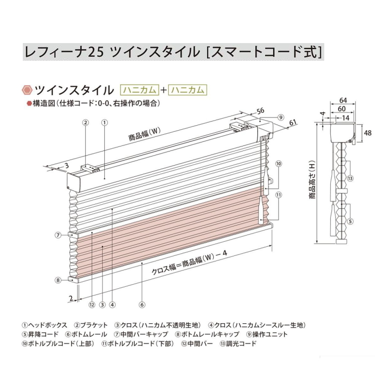 ハニカムスクリーン ニチベイ レフィーナ25 オストル 遮光 防炎 H2009~H2016 ツインスタイル スマートコード式 幅51~80cmX高さ221~250cmまで