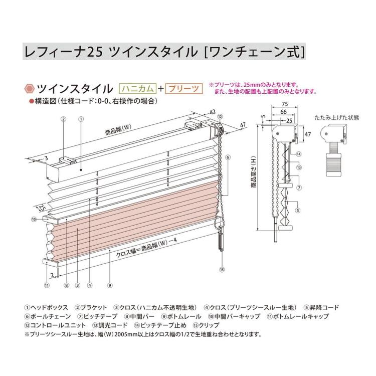 ハニカムスクリーン ニチベイ レフィーナ25・45 オストル 遮光 防炎 H2009~H2016 ツインスタイル(みなも) ワンチェーン式 幅80.5~120cmX高さ141~180cmまで