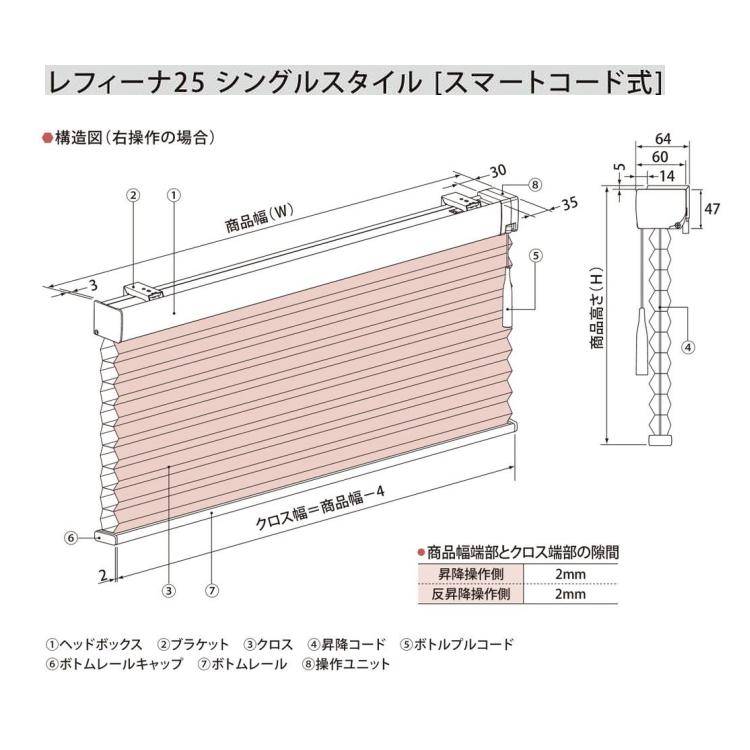 ハニカムスクリーン ニチベイ レフィーナ25 オストル 遮光 防炎 H2009~H2016 シングルスタイル スマートコード式 幅43~50.5cmX高さ61~100cmまで