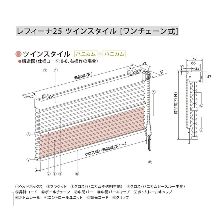 ハニカムスクリーン ニチベイ レフィーナ25・45 ココン 非防炎 H2101~H2103 ツインスタイル ワンチェーン式 幅280.5~300cmX高さ61~100cmまで