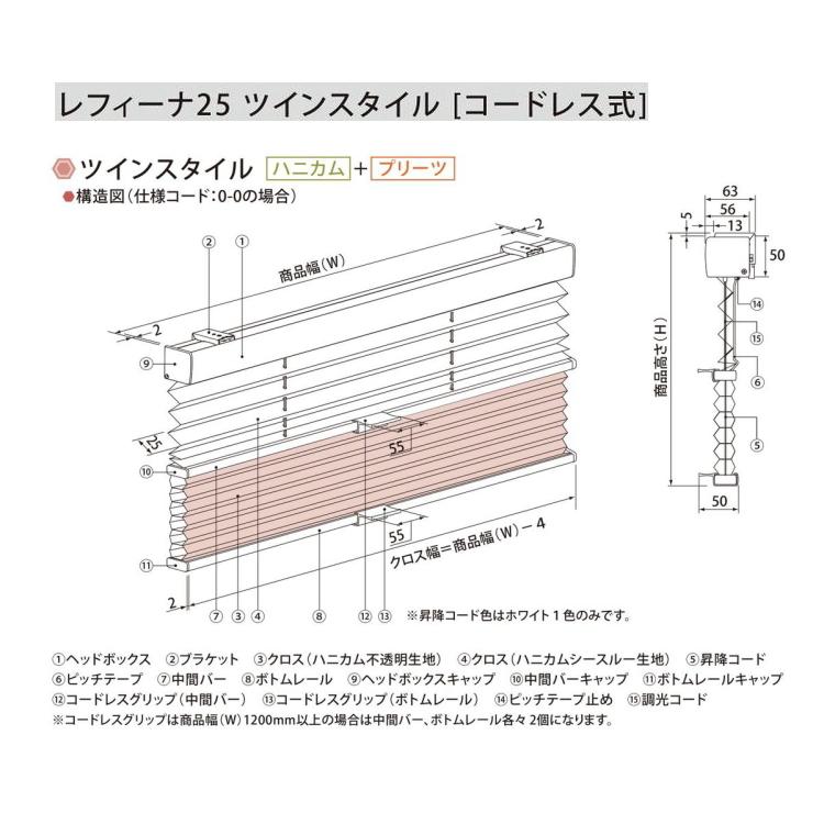 ハニカムスクリーン ニチベイ レフィーナ25・45 ココン 非防炎 H2101~H2103 ツインスタイル コードレス式 幅160.5~200cmX高さ61~100cmまで