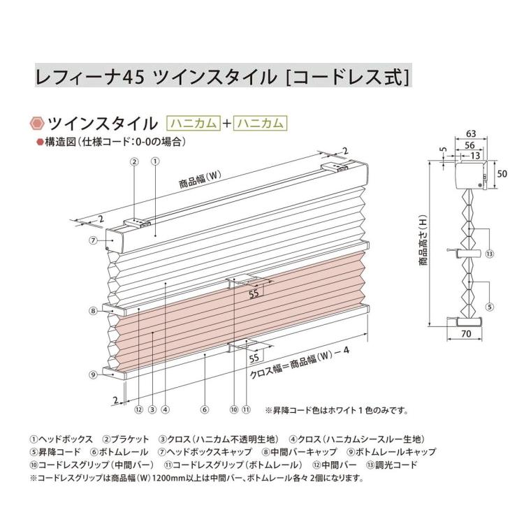 ニチベイ レフィーナ 45%OFF 送料無料 離島除く マーケット ハニカムスクリーン レフィーナ45 H2104~H2106 ツインスタイル 驚きの値段で 遮光 非防炎 コードレス式 オストル 幅160.5~200cmX高さ61~100cmまで
