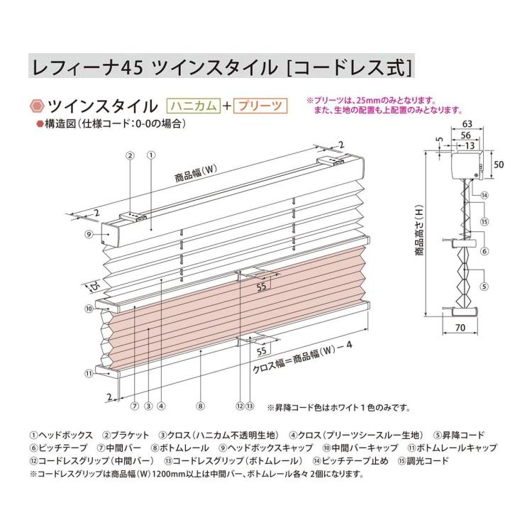 ハニカムスクリーン ニチベイ レフィーナ45 オストル 遮光 非防炎 H2104~H2106 ツインスタイル コードレス式 幅60~80cmX高さ141~180cmまで