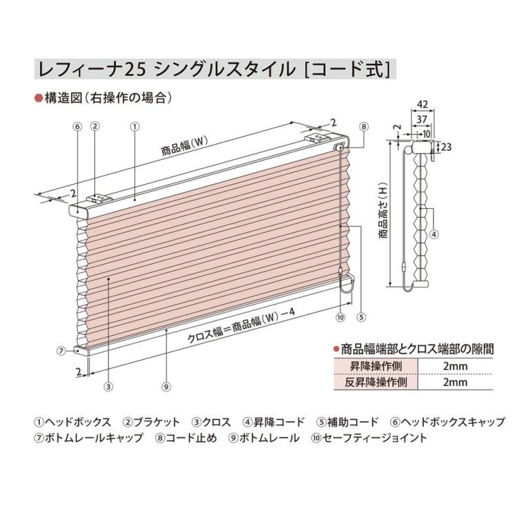 ハニカムスクリーン ニチベイ レフィーナ25・45 オストル 遮光 非防炎 H2104~H2106 シングルスタイル コード式 幅160.5~200cmX高さ30~60cmまで